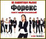 Форекс ru