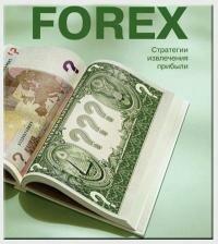 Как заработать на рынке Форекс?.